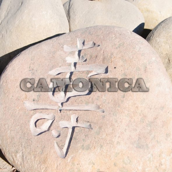 Булыжник гранитный с надписью